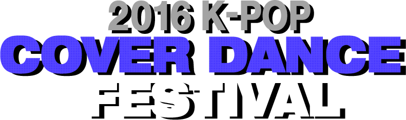 2016 K-POP COVER DANCE FESTIVAL